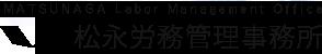 松永労務管理事務所