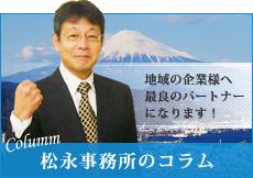 松永事務所のコラム